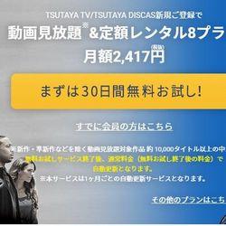 TSUTAYA TV月額1,026円(税込み)動画見放題プラン成人動画あり